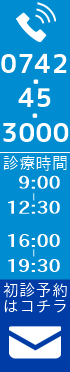 奈良市の福島医院・予約